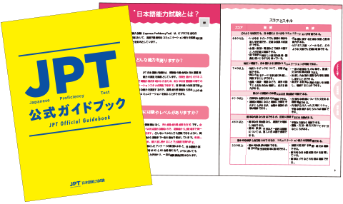The differences between JPT and JLPT
