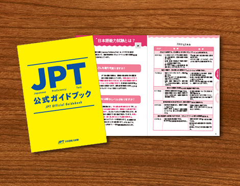The JPT Official guide books